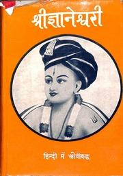 BHAVARTHA DEEPIKA EBOOK DOWNLOAD