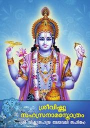 Sri_Vishnu_Sahasranama_Stotram_With_Namavali-Malayalam
