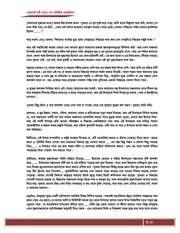 Tafsir Fi Zilalil Quran Bangla Pdf