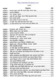 Muntakhab Hadis Bangla Pdf