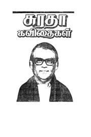 சுரதா கவிதைகள் : Kavignar Suradha : Free Download
