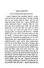 Vivekananda Bani In Bengali Pdf