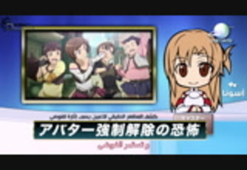 Sword Art Online My Egy to Extra Edition [ 720p]