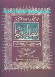 Khawab Ki Tabeer In Urdu Pdf