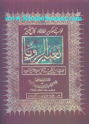 khwabon ki tabeer by allama ibn e sereen pdf