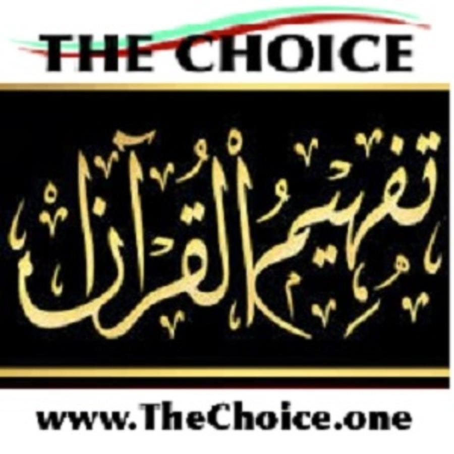 Tafheem-ul-Quran by Syed Abul Ala Moududi (Audio / MP3 CD) : Free