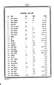 Surah kahf pdf bangla