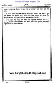 Tafhimul Quran Bangla Pdf