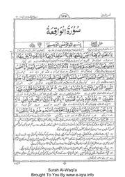 Surah Waqiah Pdf