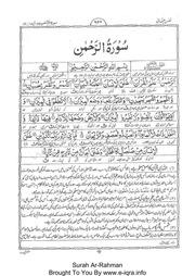 Tafseer-e-Usmani-Surah Ar-Rahman : Darul Ishat || www e-iqra info