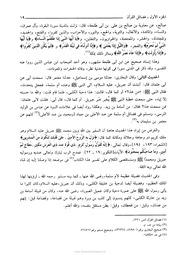 Tafseer Al Quran Al Azeem Tafseer Ibne Kaseer ( Arabic