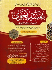 Tafsir E Ashrafi Pdf Download --