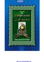 bangla quran tafsir pdf free download
