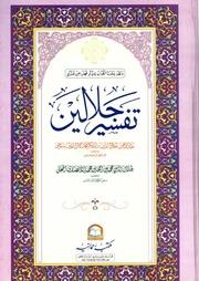 Urdu pdf dalail-ul-nabuwat