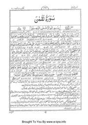 Tafseere Usmani-Surah Luqman : Darul Ishat || www e-iqra