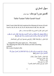 Tafsir Of Surah Yusuf By Sahal Tustari Arabic Text And