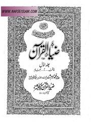 Ahqaam ul quran 6th vol c zia-ul-quran publishers.