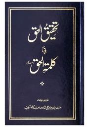 Wajood in pdf wahdatul urdu
