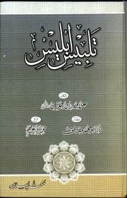 talbees iblees in urdu translation
