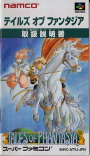 Tales of Phantasia (Manual)(JP)(SFC)(SNES) : NAMCO : Free