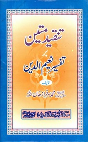 Tanqeed E Mateen : Maulana Sarfaraz Khan Safdar : Free