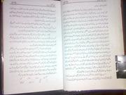 Tanqeed O Tahqeed E Adabiyat By Professor Dr  Zaheer Ahmad Siddiqi