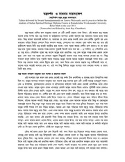 Tantra -- Talks in Bengali