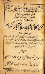 Community texts free books free texts free download borrow tanvir ul kalam be asbat e islam aaba e ilkaram by inayat ullah sangla hill fandeluxe Choice Image