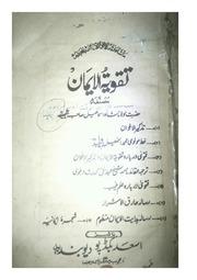 Taqwiyatul Iman In Pdf Download