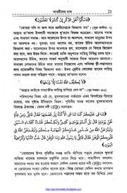 Tawheeder Dak Sheikh Nasiruddin Albanee - ISLAMIC BANGLA