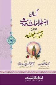Hadith Books In Urdu Pdf