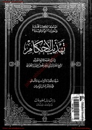 Tehzeeb Ul Islam Epub Download
