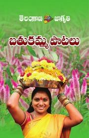 bathukamma dj songs mp3 free download