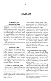 essay of computer in kannada