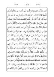 The Holy Quran - Arabic PDF : Kosovari : Free Download