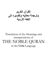 The Holy Qur'an in Arabic with Urdu Translation By King