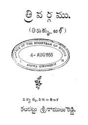 Thirukkural Telugu Version Tiruvalluvar Free Download Streaming Internet Archive