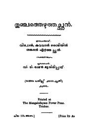 Ebook download malayalam manusmriti