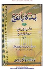 Tizkar E Infaa / تذکار انفع ترجمہ اردو الاصول الاربع فی طریق الغوث
