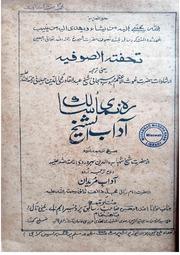 Pdf terjemahan kitab futuhul ghaib