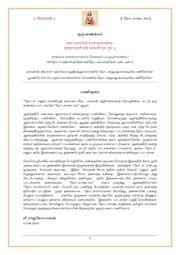 TOTAKASHTAKAM LYRICS IN PDF DOWNLOAD