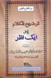 Community texts free books free texts free download borrow touzeeh ul kalam pr 1 nazar fandeluxe Choice Image