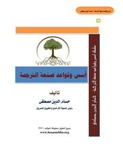 Munday studies translation introducing download