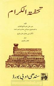 Tuhfat-ul-Kiram (Urdu translation) : Mir Ali Sher Qane Thattvi