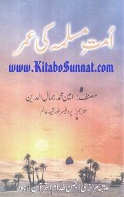 Ummat-e-Muslima-Ki-Umar : ISLAMIC URDU BOOK : Free Download