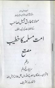 arbaeen nawawi in urdu pdf free download