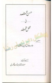 imam suyuti books english pdf
