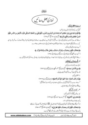 Urdu Islamic Books - Pamphlets - Urdu language Pdf Download : http