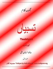 Community texts free books free texts free download borrow urdu poetry by hafiz irfan ali tasbiyan 1 fandeluxe Choice Image