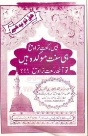 Islamic books in urdu ahle hadees